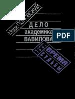 Марк Поповский. Дело Академика Вавилова. 1991