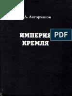 Абдурахман Авторханов. Империя Кремля