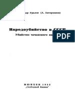 Александр Уралов (А. Авторханов) Народоубийство в СССР. Убийство Чеченского Народа. Свободный Кавказ, 1952