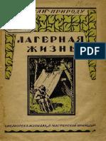 Евтюхов Н. Лагерная жизнь