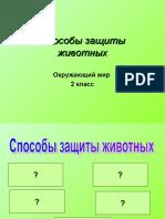 Okr Mir 2 Klass Pnsh Kak Zhivotnye Zashchishchayutsya