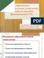 forimrovanie_uud_v_urochnoy_i_vneurochnoy_deyatelnosti
