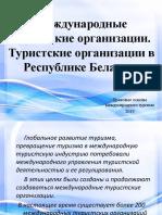 1-2_Mezhdunarodnye_tur_organizatsii