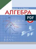 Algebra Arefieva 9kl Rus 2019
