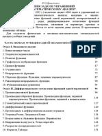 B P Demidovich - Sbornik Zadach i Uprazhneniy Po Matematicheskomu Analizu