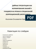 Kiseleva Elizaveta Sergeevna. Diplom