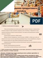 Анализ рынка продуктового ритейла