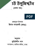 [1]Bengali-IhyauUlumuddin-V1-(P1-101)-ImamGhazzali