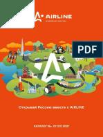 Каталог Airline Общий k 01-21-2021