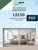 MFS LS150_10.12.20_PDF(2013)
