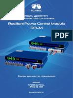 quick-install-guide-DC-ru-20190821