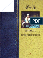 Ostin Gordost-i-predubezhdenie Yu17og 308252