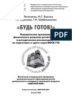 parcialnaya-programma-i-metodicheskie-rekomendacii_gto