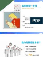 32-《如何阅读一本书》