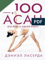 2,100 Асан. Вся Йога в Одной Книге ( PDFDrive )