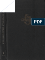 Kratkaia Evreiskaia Entsiklopediia Tom 2