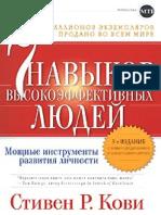 7 Navykov Vysokoeffectivnyh Lyudey PDF