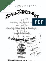 Gayatri Mudras in Sandhyavandanam (1)