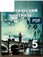 Tematicheskiy Kontrol Po Anglijskomu Yazyku 5 Klass