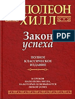 ZAKON_USPEKhA_Napoleon_Khill_pdf