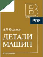 Детали Машин 4-е Изд Решетов