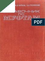 СПРАВОЧНИК По МУФТАМ 1974 Поляков