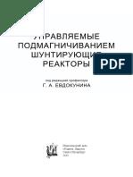 Dmitriev Kniga5 (5)