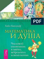 matematikaidusha (1)