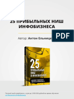 internetuniversitet_ruelnitskiy_25_nish_infobiznesa