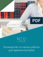 NEO-Administrators-Guide-RU