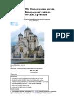Православные храмы.  Том 3