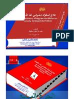 أصول التحقيق في الحوادث في صفوف الأحداث د Dr Mohamad Azzam F. Sekheta