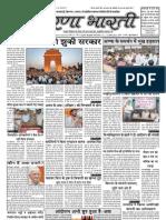 prernabharti_13thapril11_ issue17