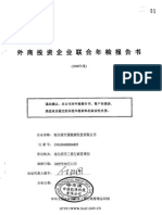 Harbin ZQ 2008 SAIC Annual Examination (Full File)