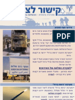 Escalation in the South of Israel- Heb