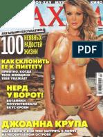 maxim_3_11_ua
