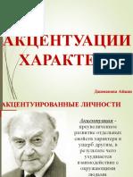 Джаманова Айжан СРМП 5