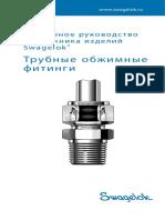 MS-13-151_Фитинги трубные обжимные