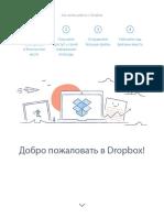 Начало Работы с Dropbox