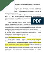 правила оформления списка (1)
