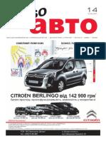 Aviso-auto (DN) - 14 /158/