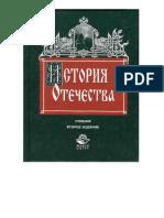 Поляк. История отечества
