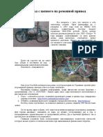 Ременной привод для велосипеда