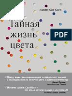 Tayinaya Jizn Cveta a4