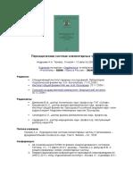 Андрей Тюняев - Периодическая Система Элементарных Частиц (2008)