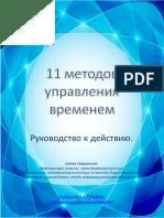 11-методов-управления-временем