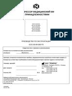 Компрессор руководство КМ-24.OLD10(15,20)К(M)