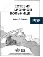 Anesthesia at the District Hospital - WHO (Russian)