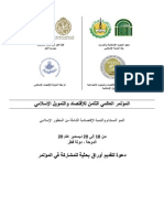 Call for Papers - Arabic