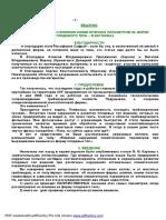 Статья Якушенко о влиянии микроклимата вар. 2